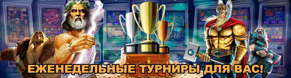 Еженедельные турниры для вас!