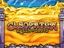 Игровой аппарат Клеопатра: Королева Слотов